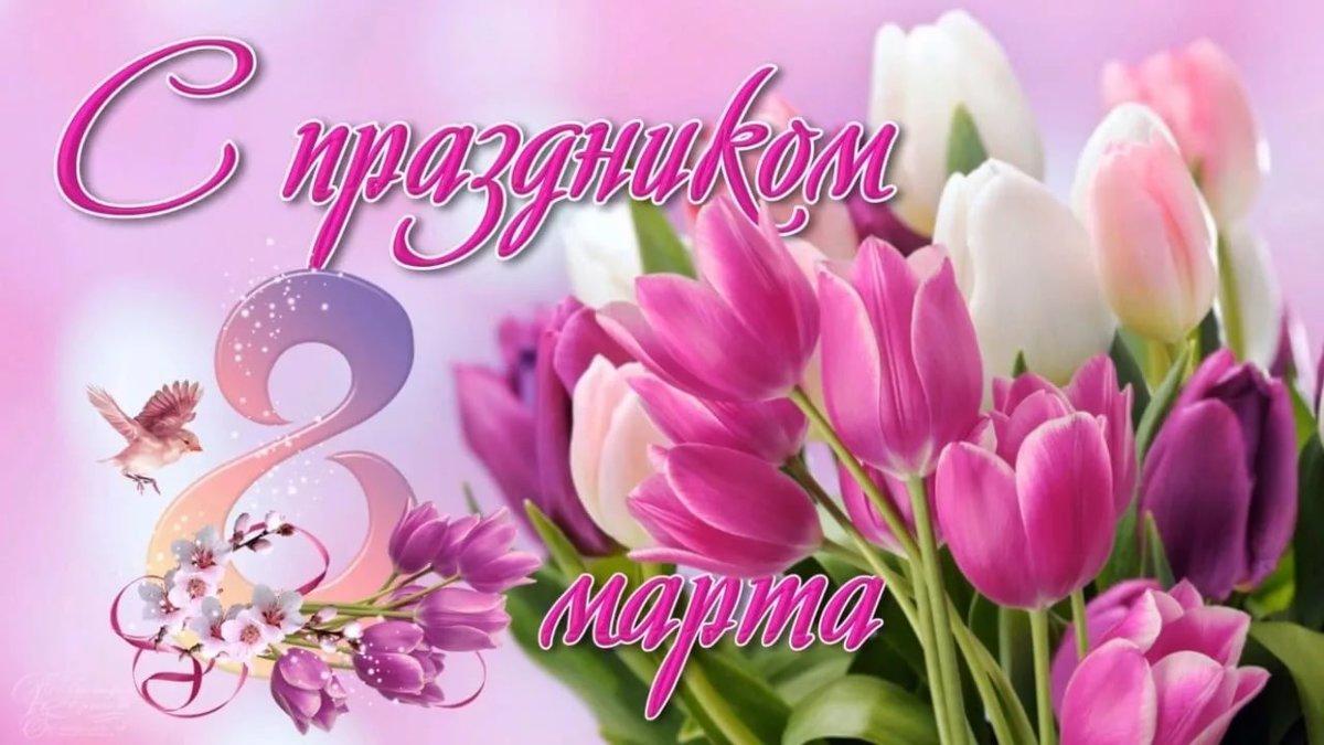 Поздравления с женским днем